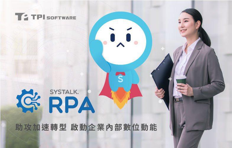 昕力SysTalk.RPA助攻加速轉型,啟動企業內部數位動能。 昕力資訊/提供