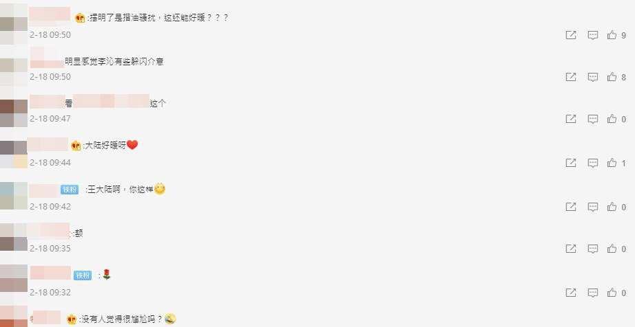 網友留言質疑。圖/摘自快樂大本營微博