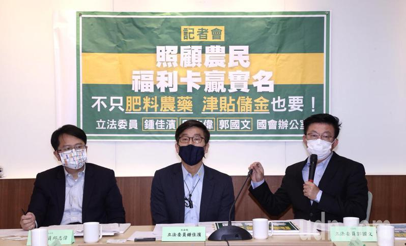 民進黨立委鍾佳濱(中)、邱志偉(左)、郭國文(右)上午在立法院舉行「照顧農民,福利卡贏實記者會。記者黃義書/攝影