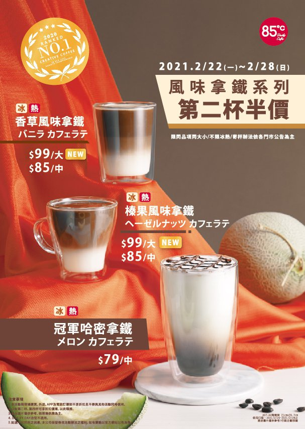 85℃風味拿鐵2/22到2/28推第2杯半價優惠。圖/85℃提供