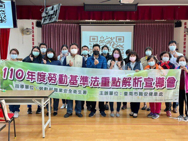 台南市勞工局職安健康處今天舉辦勞基法宣導。圖/勞工局提供