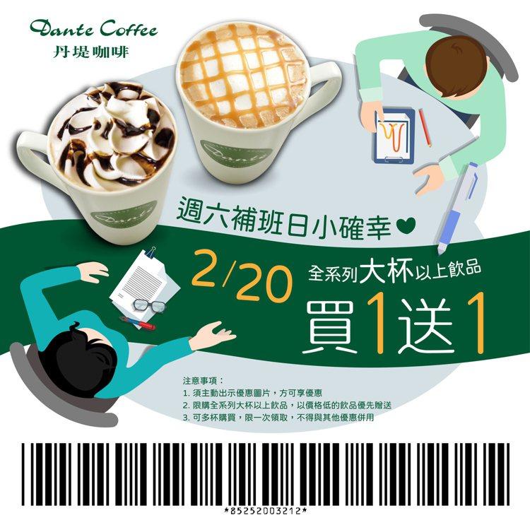 丹堤咖啡推出補班日優惠。圖/丹堤咖啡提供