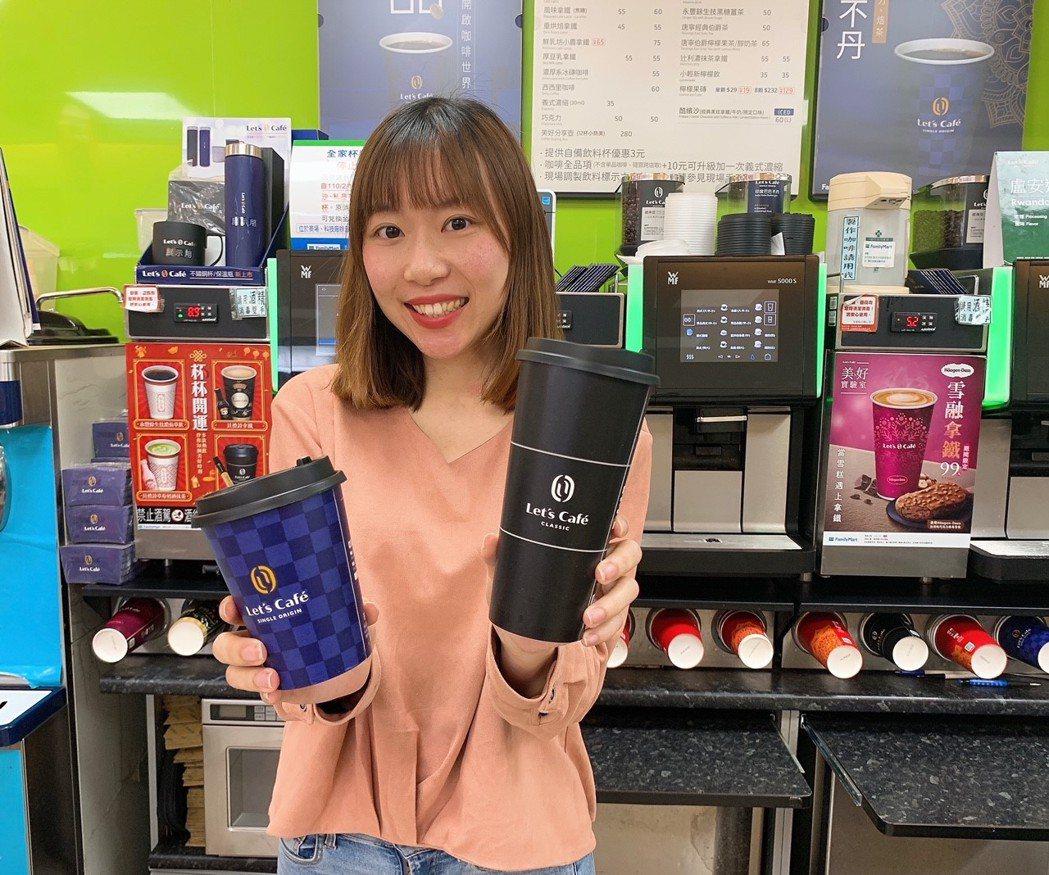 全家便利商店補班日加碼延續App隨買跨店取應援優惠活動,推出Let's café...