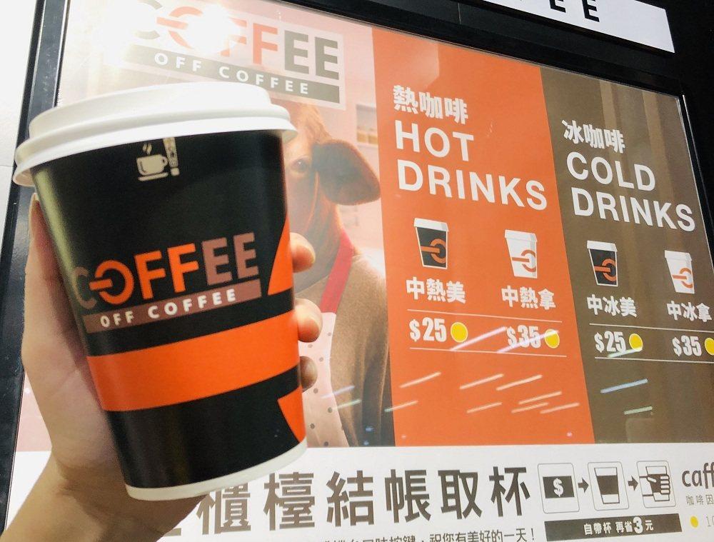 全聯OFF COFEE推出補班日優惠,最便宜1杯美式咖啡只要12元。圖/全聯福利...