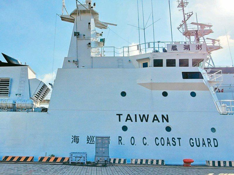 海巡署艦艇塗裝在現有「R.O.C. COAST GUARD」上方,增加醒目的「TAIWAN」。圖/聯合報系資料照片