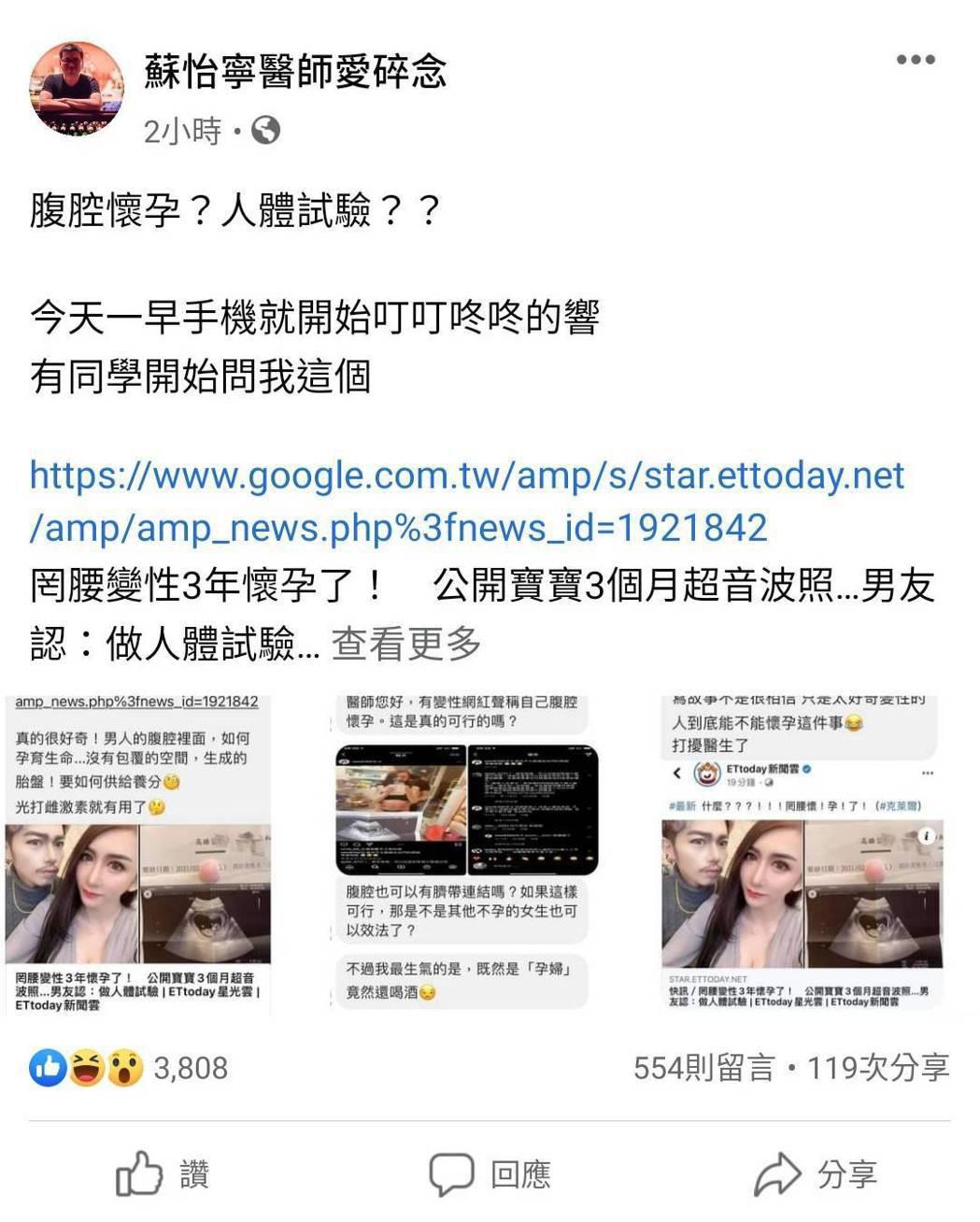 圖/蘇怡寧醫師愛碎念 臉書