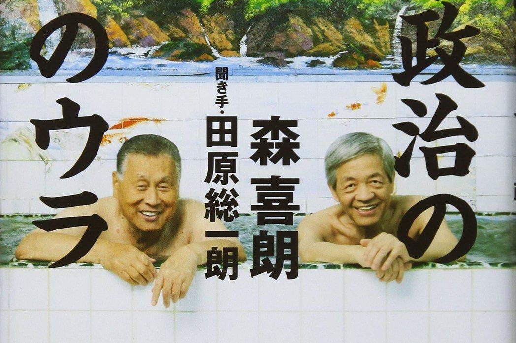 圖為森喜朗的回憶錄《日本政治のウラのウラ》,圖中右邊的是本書執筆人田原總一朗,為...