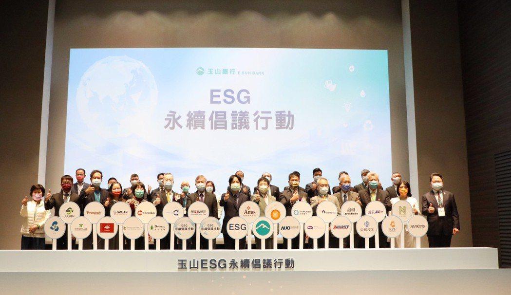 玉山銀行於今(19)日召開「玉山ESG永續倡議行動」記者會。蔡穎青/攝影。