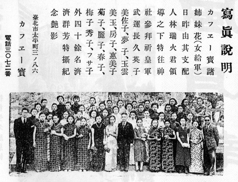 眾美女艷影  引自《風月》1937年12月1日(圖/聯合知識庫提供)