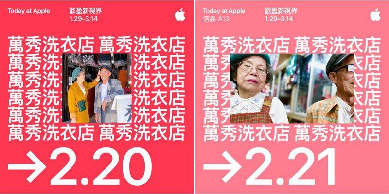 Reef將在蘋果「Today at Apple」課程分享如何用iPhone紀錄「萬秀洗衣店」的穿搭與日常。圖/蘋果提供