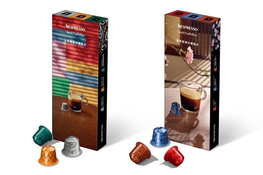Nespresso 祭出古色穀香珍藏3條裝、豐情萬種珍藏3條裝繽紛咖啡禮盒,滿足...