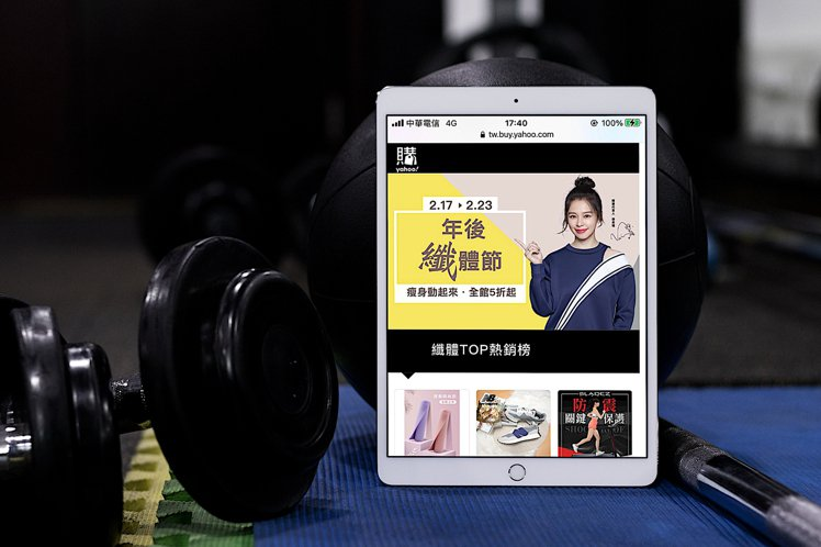 Yahoo奇摩購物中心2月23日前推出「年後纖體節」,集結運動服及鞋、有氧機台、...