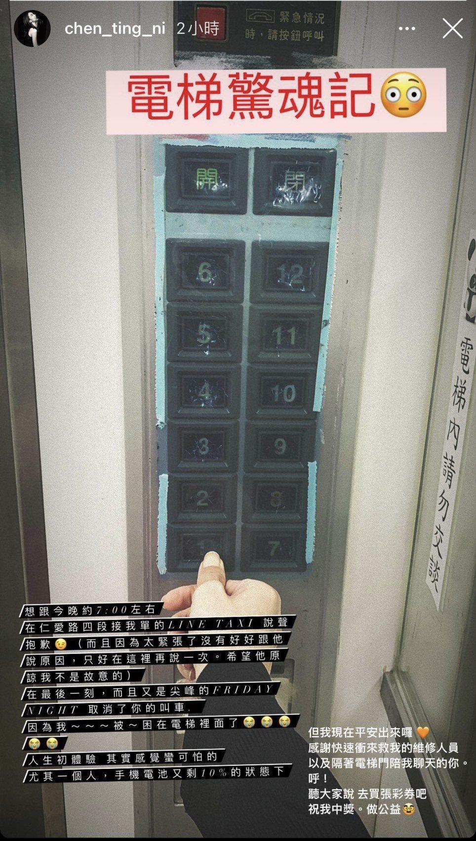 陳庭妮自曝受困電梯,所幸後來平安脫困。圖/摘自IG