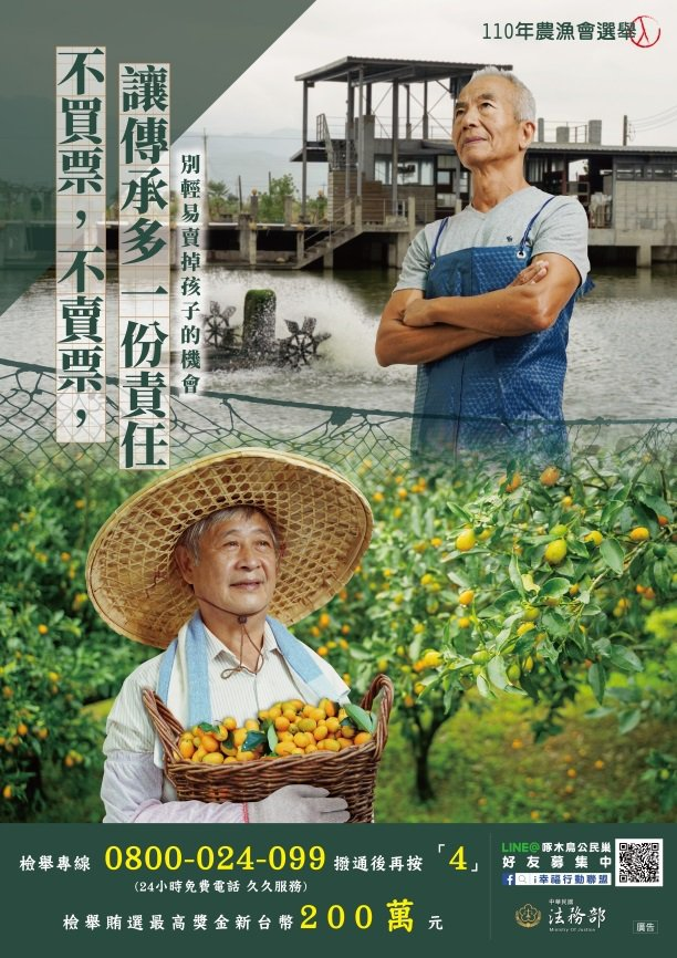 110年全國農漁會選舉反賄選文宣(資料來源:法務部官方網站)