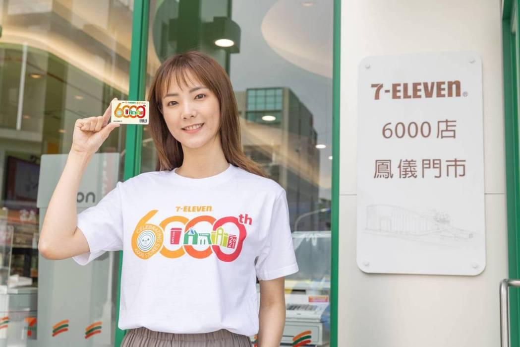 為慶祝6,000店活動,7-ELEVEN也推出「開心花慶祝6,000店」系列活動...