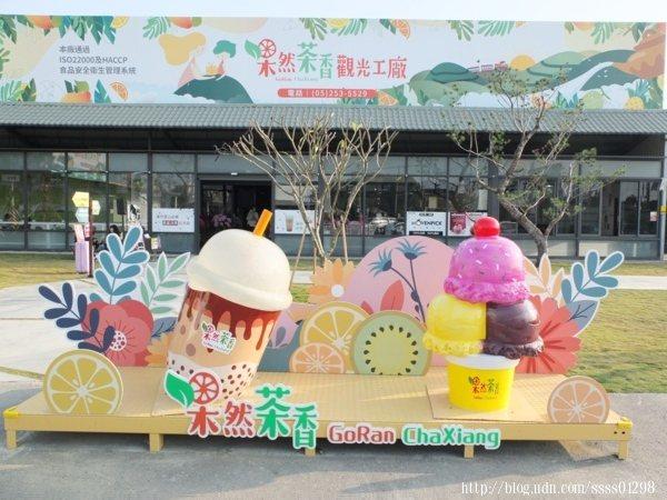 相信大家來到「果然茶香觀光工廠」一定會先被門口的裝置藝術吸引住目光