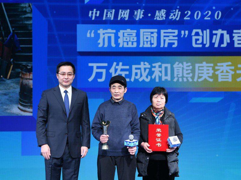 「抗癌廚房」創辦者萬佐成(中)和熊庚香(右)夫婦出席「中國網事·感動2020」頒獎典禮。新華社