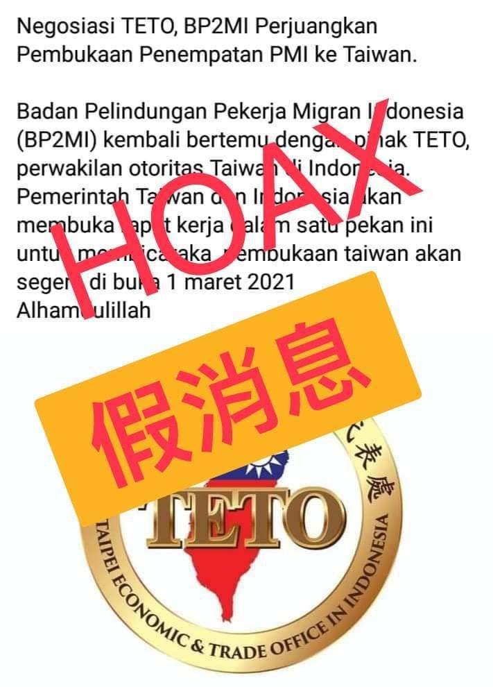我駐印尼代表處發現有移工仲介冒用代表處名稱和標誌,謠傳台灣和印尼將於一周內開會討論台灣於3月恢復輸入印尼移工。圖/取自我駐印尼代表處臉書