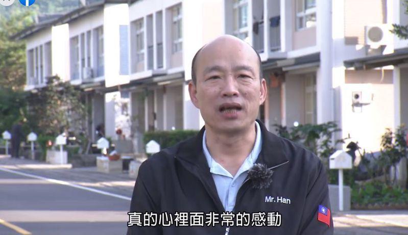 高雄市前市長韓國瑜的系列公益影片「韓先生來開門」中午預告,從高雄開始,首播「小林村熬過風災浩劫」。圖/翻攝自Youtube韓國瑜官網