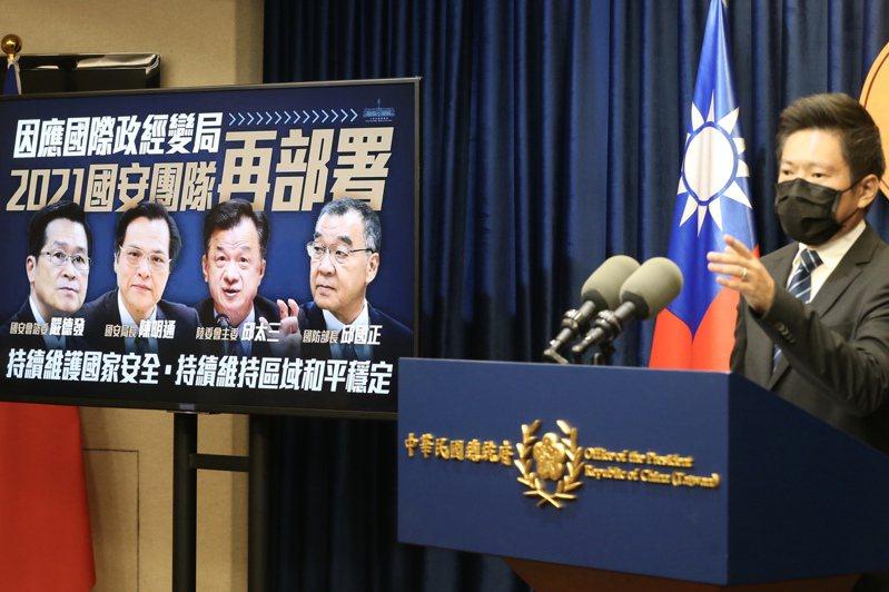 總統府昨公布新一波國安人事,但細看人事布局,仍有許多問題。圖/聯合報系資料照片