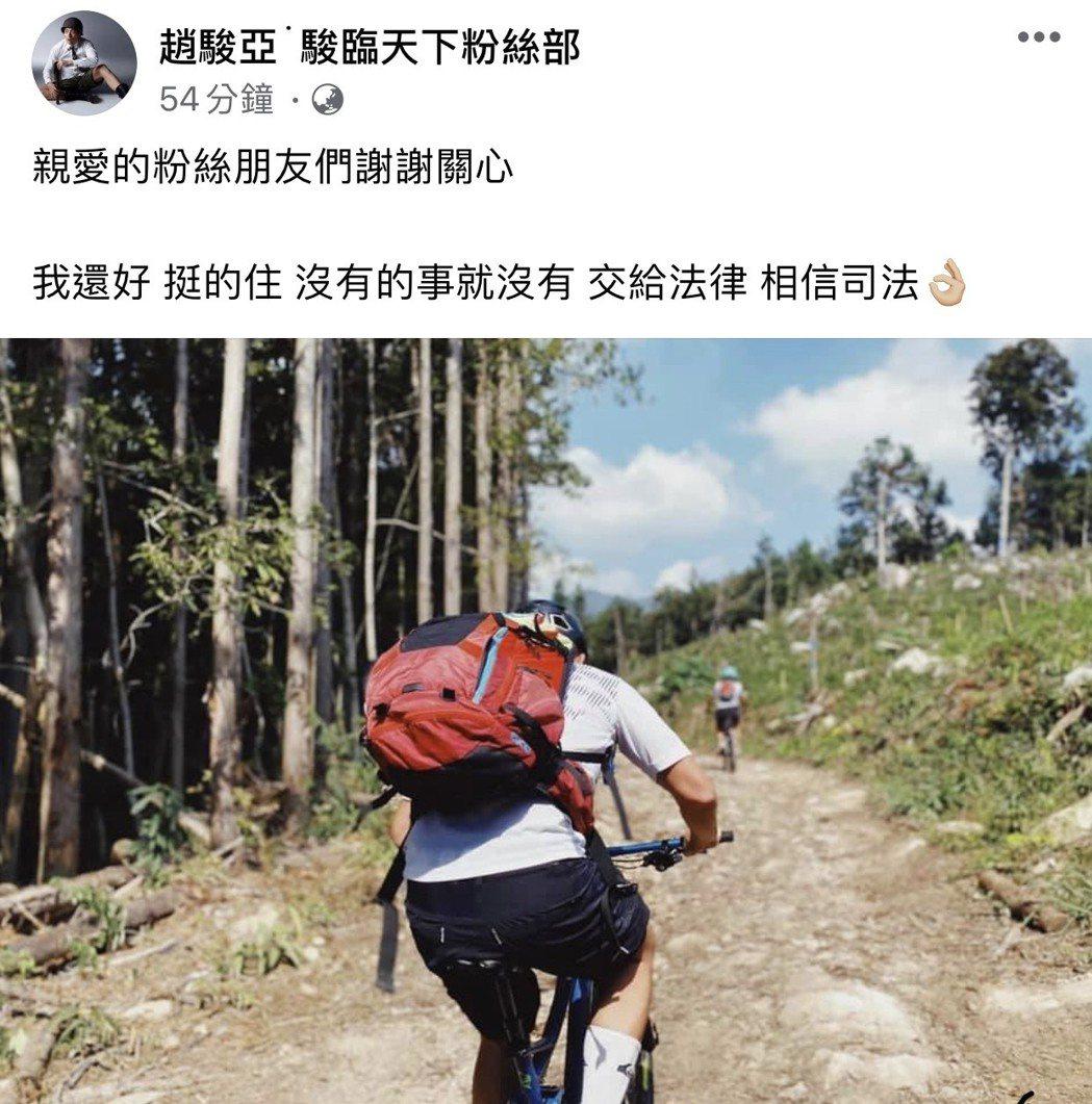 趙駿亞再度遭前女友爆料,po出騎單車照冷靜回應。圖/摘自臉書