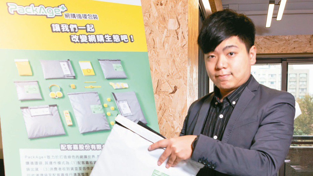 配客嘉執行長葉德偉 記者季相儒/攝影
