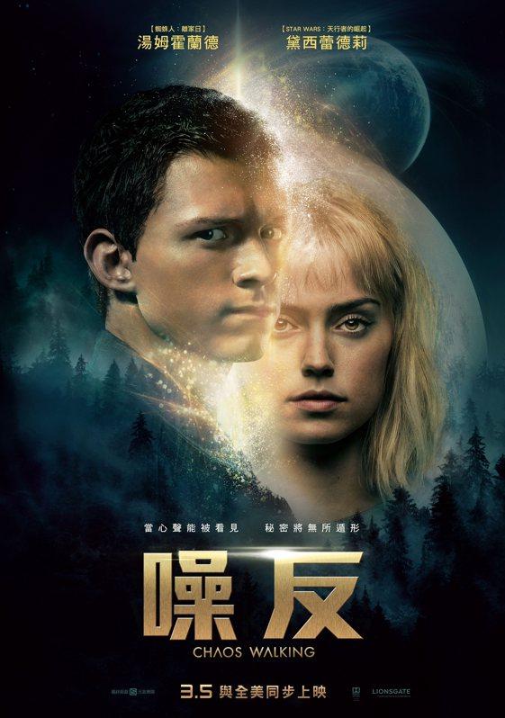 《噪反》中文版海報。圖/龍祥提供