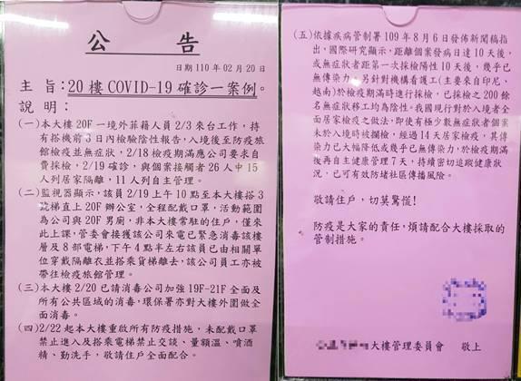 台南一大樓貼出大樓內有1人感染新冠肺炎的公告,引起居民緊張。圖/民眾拍攝