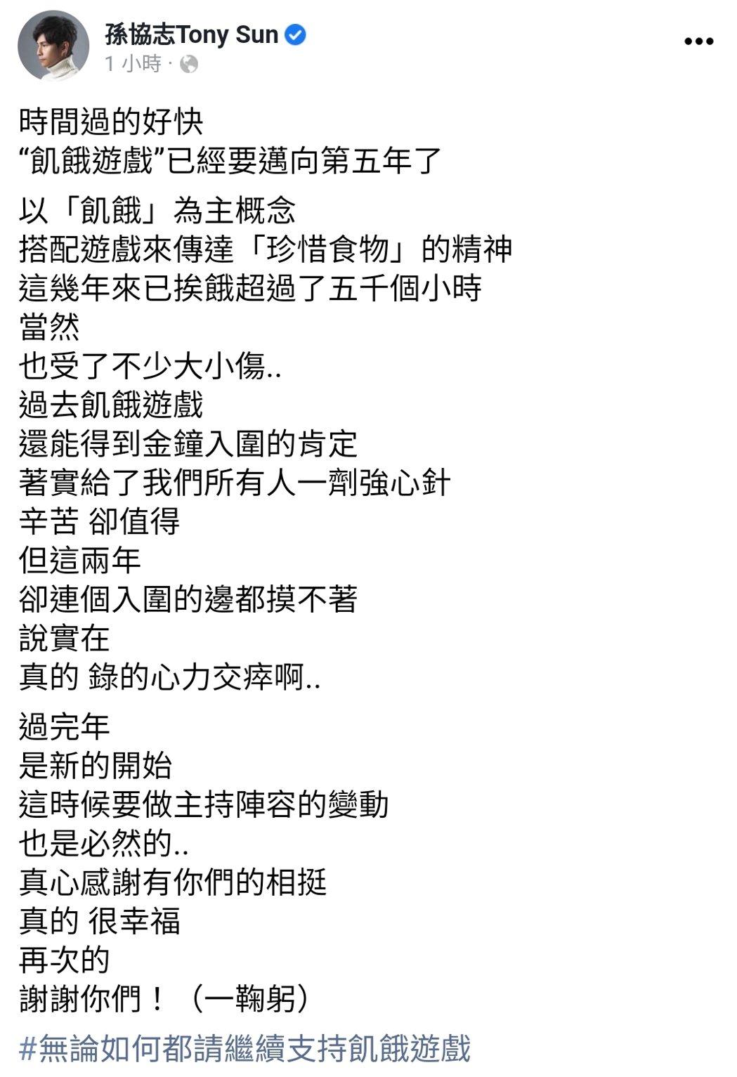 孫協志吐露「飢餓遊戲」主持陣容會有變動。 圖/擷自孫協志臉書