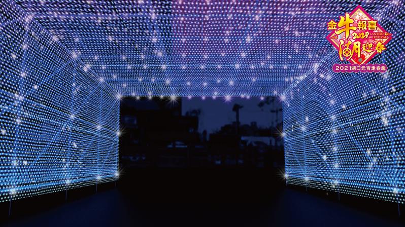 新竹縣湖口鄉公所舉辦「金牛報喜 湖迎春」元宵燈會,規畫長達9米的星光祈福廊道,圖為示意圖。圖/湖口鄉公所提供