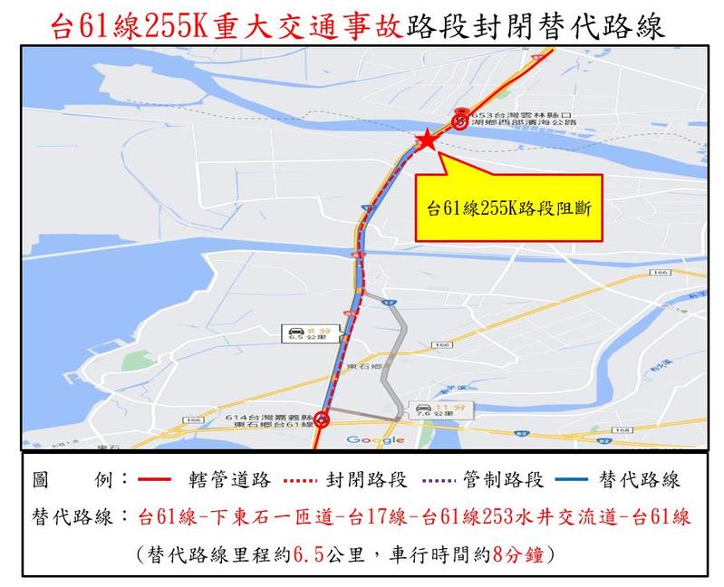 台61線255公里處重大交通事故路段封閉替代路線。圖/公路總局提供
