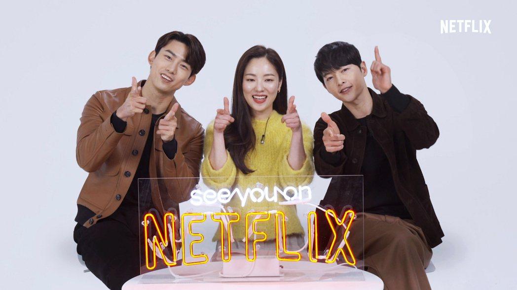 宋仲基、全余贇、玉澤演問候台灣觀眾。圖/Netflix提供