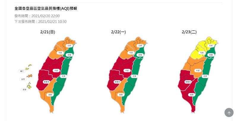 根據環保署空氣品質監測,中部地區已達紅色警示。圖/環保局提供