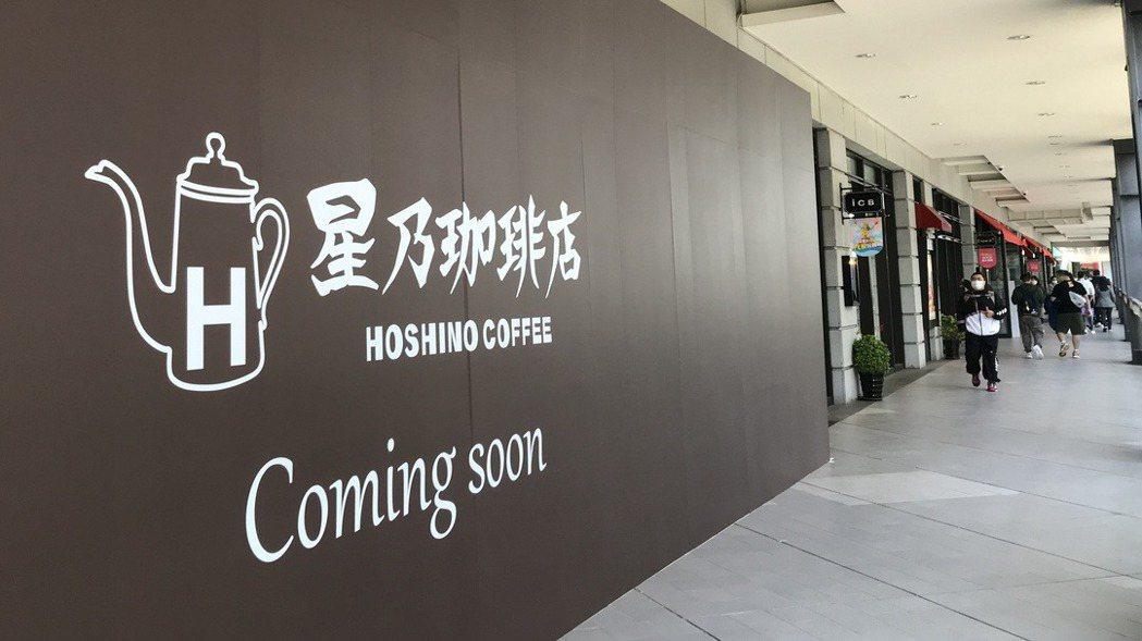 星乃珈琲店HOSHINO COFFEE插旗信義商圈,進駐新光三越A8二樓空橋。記...