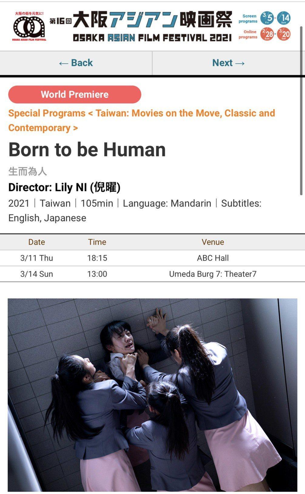 李玲葦新片「生而為人」入圍大阪亞洲電影節。圖/摘自網站
