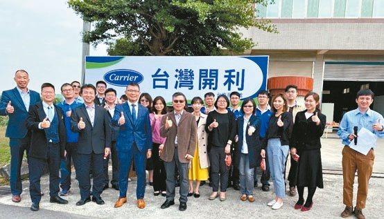 台灣開利總經理路志強(前排左四)及服務團隊。台灣開利/提供