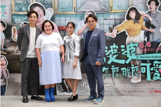 家庭劇「我的婆婆怎麼那麼可愛」劇情引起許多人共鳴。 圖/林俊良 攝影