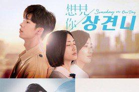 韓國將翻拍台劇《想見你》 完成授權簽約將正式製作