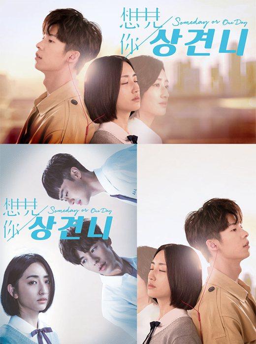 韓國將要翻拍台劇《想見你》。 圖/Bntnews