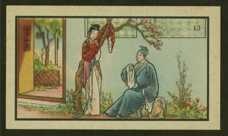 捲菸卡上描繪正在對話古代中國男女。(圖/紐約公共圖書館The New York Public Library 提供)