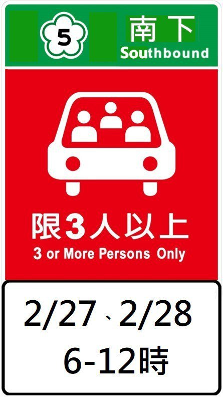 今年228和平紀念日連假於國5實施高乘載管制。  圖/高公局提供