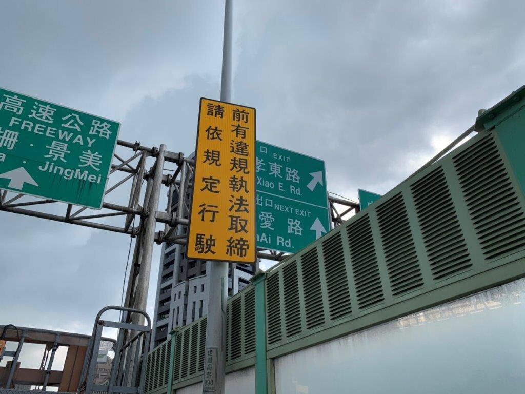 中山北路二段及建國高架道路3月底將啟用科技執法取締違規,圖為建國高架。圖/北市交...