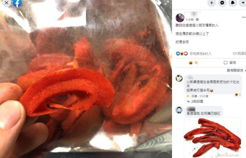 有網友在臉書上貼出懷舊食品辣芒果的照片勾起很多人的童年回憶。圖/取自爆廢公社二館