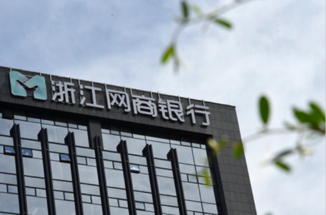 網商銀行成大陸數位人民幣研發參與機構。(新華社資料圖片)