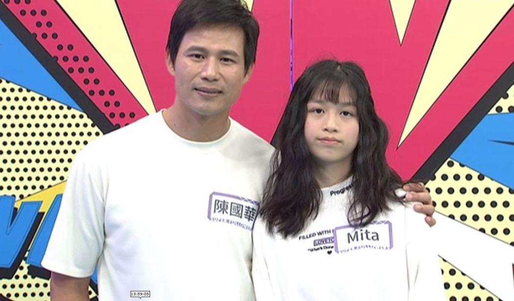 陳國華和女兒Mita日前上中天「小明星大跟班」。圖/中天提供