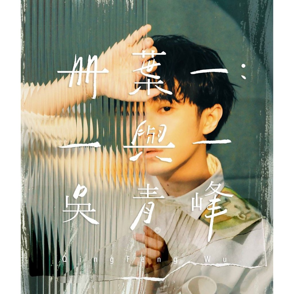 吳青峰以專輯「冊葉一:一與一」連莊Hit Fm年度十大專輯。圖/Hit Fm聯播...