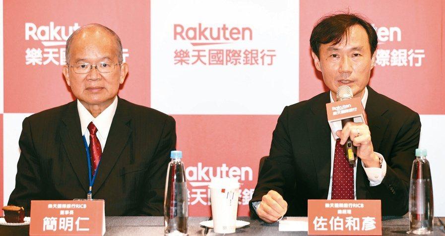 樂天國際銀行昨舉行滿月慶活動,董事長簡明仁(左)及總經理佐伯和彥出席記者會。記者...