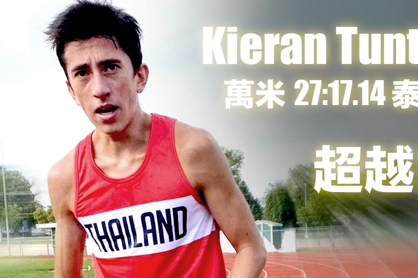 泰國萬米紀錄超越日本 Tuntivate 跑出 27:17.14 | 路跑 | 運動