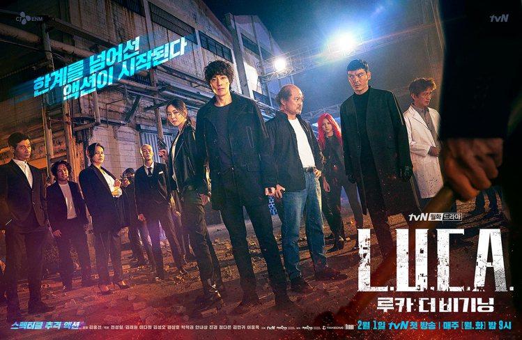 圖/摘自tvN drama Facebook