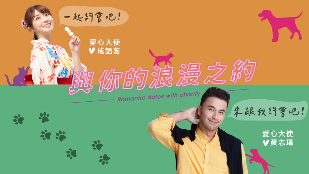 藝人黃志瑋(右)及成語蕎(左)擔任愛心大使。